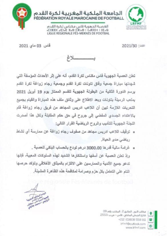 Communiqué de la Ligue Fès-Meknès de football