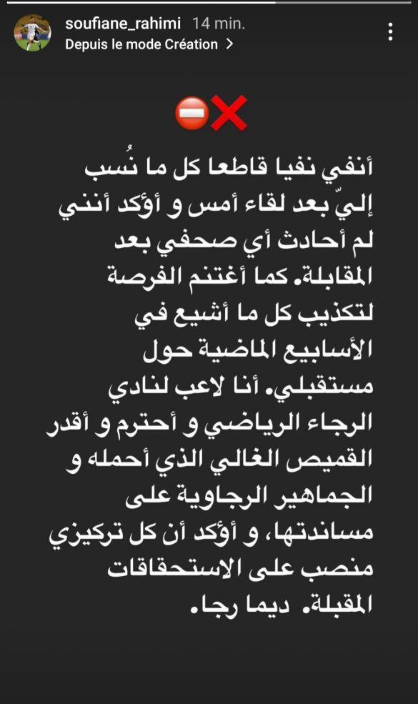 Soufiane Rahimi-post